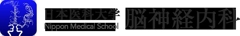 日本医科大学脳神経内科